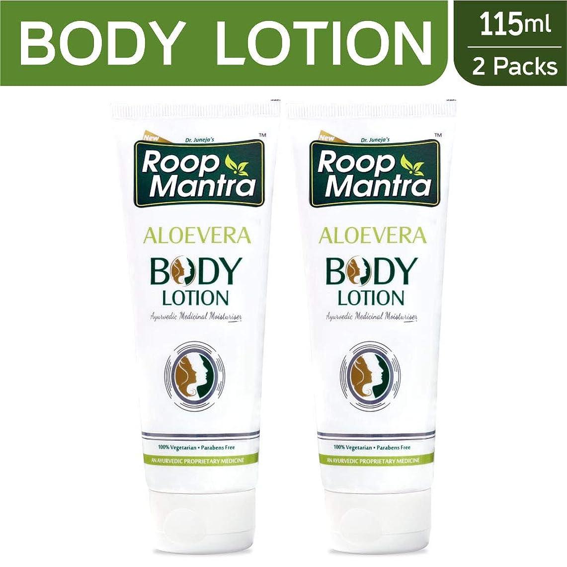 くしゃくしゃそれから保証Roop Mantra Aloevera Body Lotion, 100ml (Pack of 2)