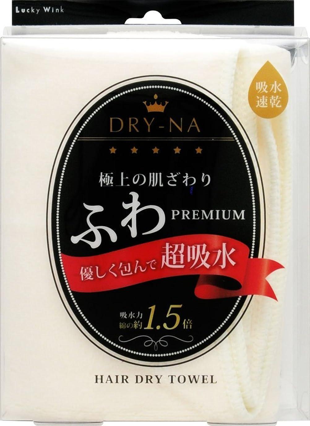 皮調和慣れるDRE1000 ドライーナ吸水タオル ミルクホワイト