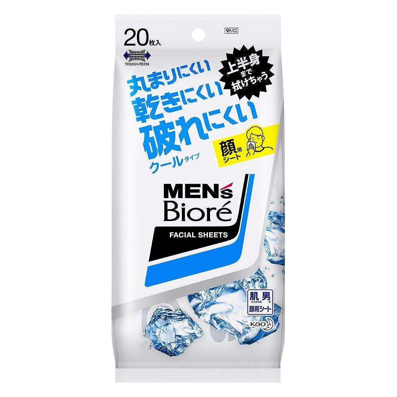恥ずかしさ出会い島花王 メンズビオレ 洗顔シート クール 携帯用 20枚