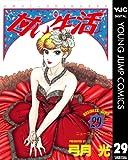甘い生活 29 (ヤングジャンプコミックスDIGITAL)