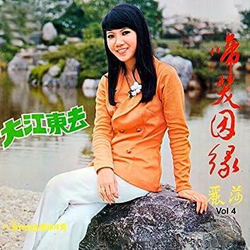 麗莎, Vol. 4: 啼笑因緣 (廣東歌曲) [feat. The Stylers] [修復版]