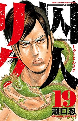 囚人リク 19 (少年チャンピオン・コミックス) - 瀬口 忍