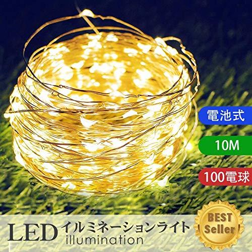 LEDイルミネーションライト ジュエリーライト 100球 10m 電池式 リモコン付 8パターン 点滅 点灯 タイマー機能 防水 防塵仕様 屋外 室内 ガーデンライト 正月 クリスマス 飾り ストリングライト (ウォームホワイト)