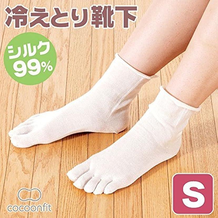 革新件名アラビア語冷え取り靴下 5本指ソックス シルク[Sサイズ:22~24.5cm]CO0390-S102 ※重ね履き靴下の1枚目のみ cocoonfit S
