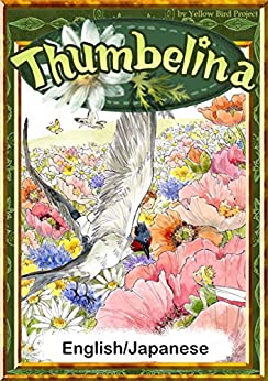 [Hans Christian Andersen, Makiko Yamazaki, YellowBirdProject]のThumbelina 【English/Japanese versions】 (KiiroitoriBooks Book 38) (English Edition)