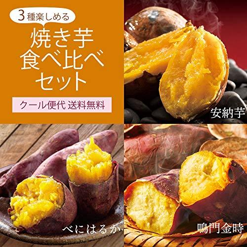 焼き芋 3種の焼き芋食べ比べセット べにはるか 安納芋 鳴門金時