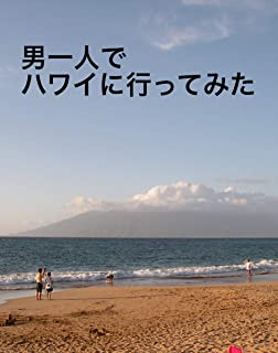 男一人でハワイに行ってみた