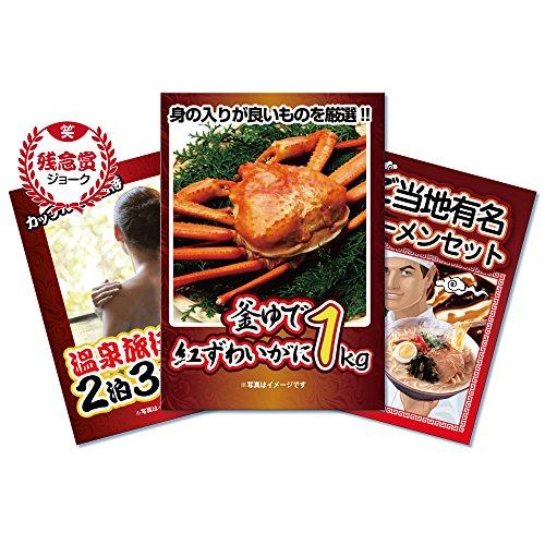 景品セット 3点 …釜茹で紅ズワイガニ 1kg、全国ご当地ラーメンセット 5食、おもしろジョーク賞品:温泉旅行ペアチケット