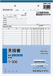 コクヨ 見積書 複写簿 ノーカーボン B5 タテ 18行 40組 ウ-306
