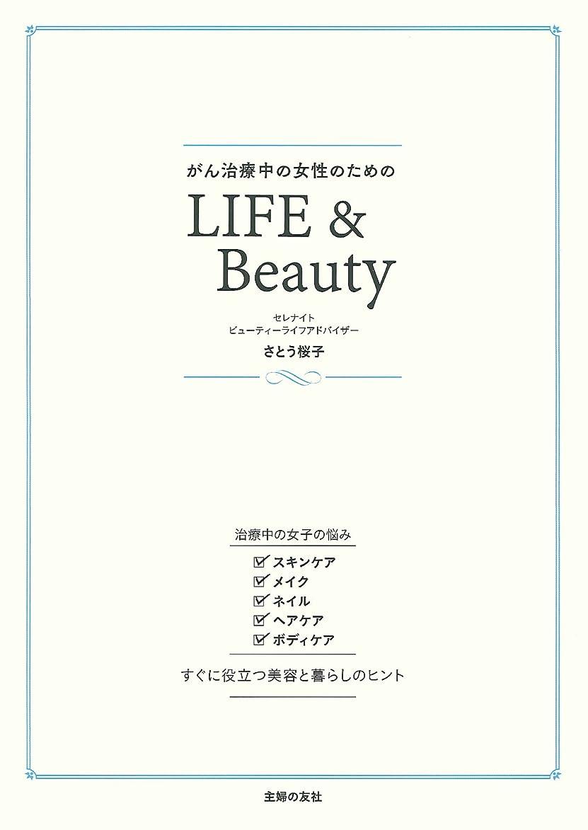 シットコム欲望妥協がん治療中の女性のためのLIFE&Beauty