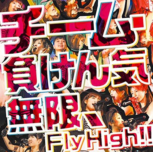 無限、Fly High!! [CD+DVD]