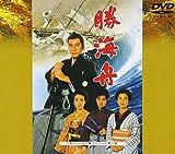 勝海舟 [DVD] - 岸本加世子, 田村正和, 田村高廣, 田村正和