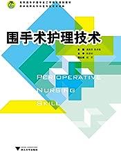 围手术护理技术 (高职高专护理专业工学结合规划教材)