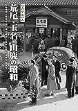 写真アルバム 荒尾・玉名・山鹿の昭和 (昭和シリーズ)