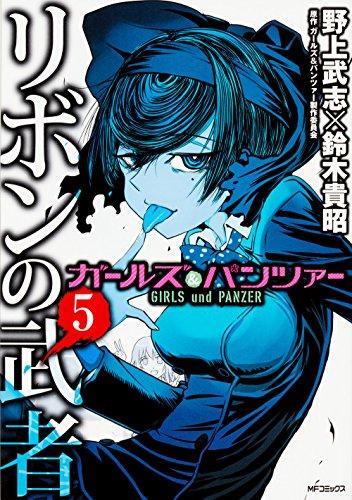 ガールズ&パンツァー リボンの武者 5 (MFコミックス フラッパーシリーズ)