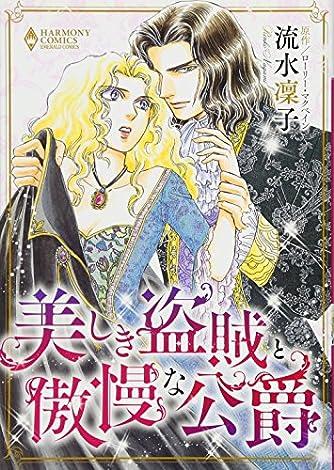 美しき盗賊と傲慢な公爵 (エメラルドコミックス/ハーモニィコミックス)