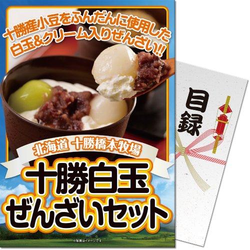 【パネもく! 】十勝白玉ぜんざいセット(目録・A4パネル付)