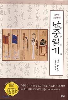 Nanjung Ilgi, War Diary of Admiral Yi Sun-sin