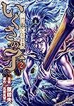 いくさの子 ‐織田三郎信長伝‐ (2) (ゼノンコミックス)