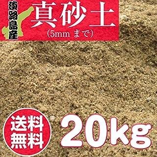 国産 淡路島産 真砂土 まさ土 まさど まさつち 20kg袋 5mmまで