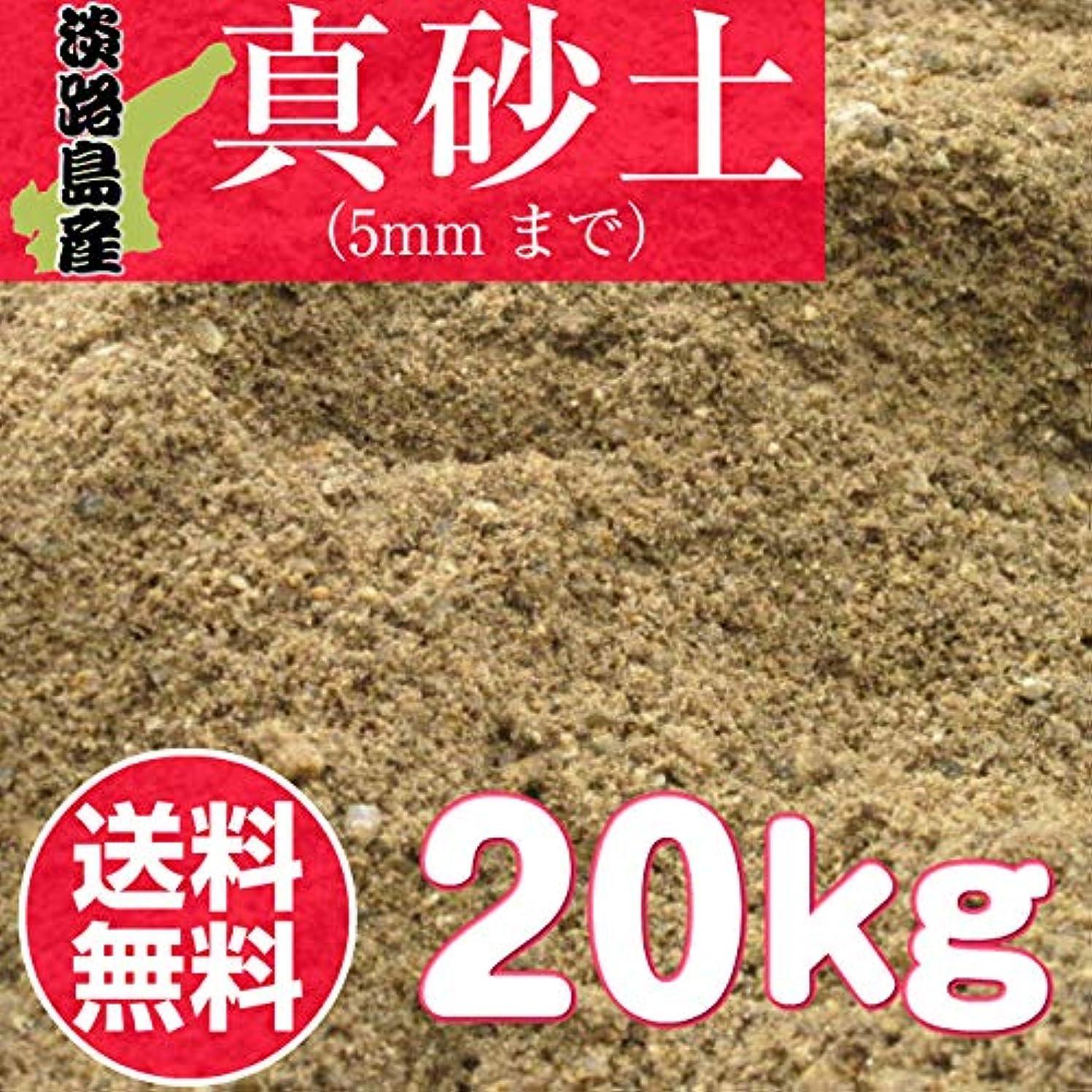 等価スキッパーガソリン国産 淡路島産 真砂土 まさ土 まさど まさつち 20kg袋 5mmまで