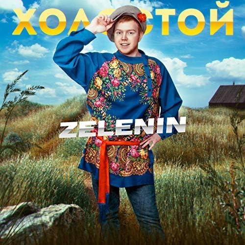 ZELENIN