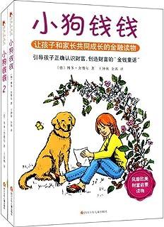 小狗钱钱幼儿图书 早教书 童话故事 儿童书籍 , 2200047000194
