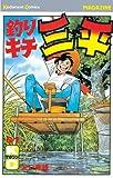 釣りキチ三平(61) (週刊少年マガジンコミックス)