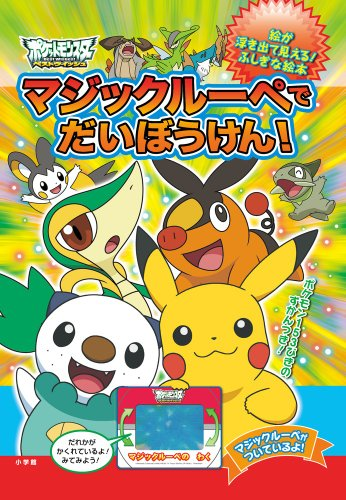Great Adventure in Pokemon Magic loupe! (Pocket Monsters Best Wishes) (2012) ISBN: 4097264613 [Japanese Import]
