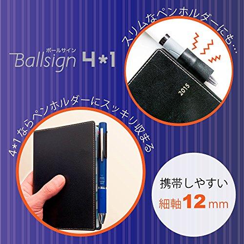 サクラクレパス『Ballsign4*1(ボールサインフォーバイワン)』