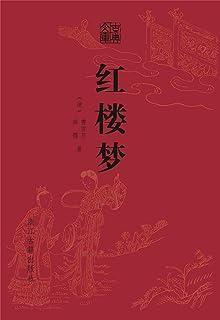 红楼梦(精装) (古典文库)
