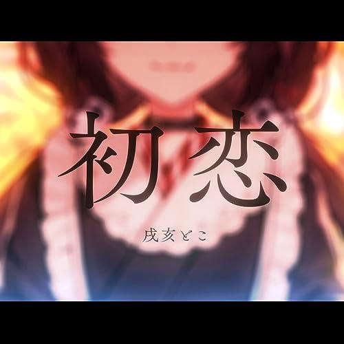 [Single] 戌亥とこ (Inui Toko) – 初恋 [FLAC + MP3 320 / WEB]