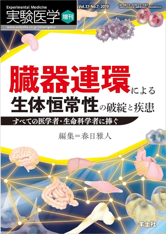 実験医学増刊 Vol.37 No.7 臓器連環による生体恒常性の破綻と疾患?すべての医学者?生命科学者に捧ぐ