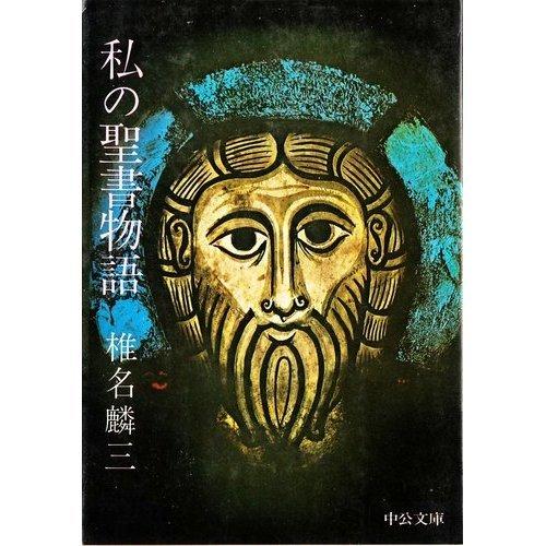 私の聖書物語 (中公文庫 A 20)