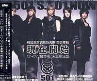 S.T 01 Now 現.在.開.始. (CD+DVD) (台湾独占初回限定盤)(台湾盤)