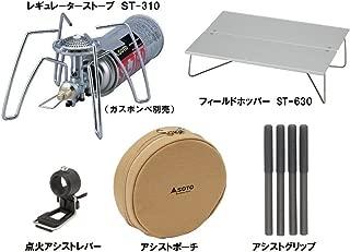 SOTO レギュレーターストーブST-310+専用アシストセットST-3104CS+フィールドホッパーST-630