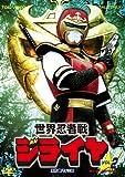 世界忍者戦ジライヤ Vol.2[DVD]
