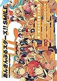 あんさんぶるスターズ!!SMILE -Summer- 5th anniversary magazine [雑誌] (カドカワゲームムック)