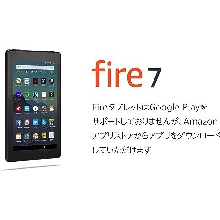 Fire 7 タブレット (7インチディスプレイ) 32GB