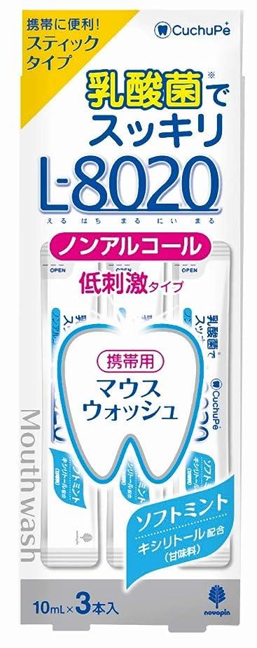 オーバーヘッドソース洞察力日本製 made in japan クチュッペL-8020 ソフトミント スティックタイプ3本入(ノンアルコール) K-7088【まとめ買い10個セット】
