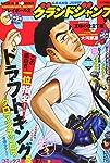 グランドジャンプ(15) 2020年 7/15 号 [雑誌]