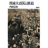 関東大震災と鉄道