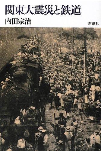 関東大震災と鉄道の詳細を見る