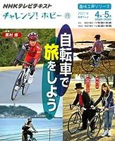 チャレンジ!ホビー 自転車で旅をしよう (趣味工房シリーズ)