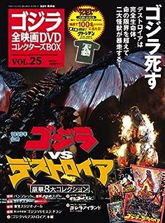 隔週刊 ゴジラ全映画DVDコレクターズBOX(25) 2017年06/27号【雑誌】