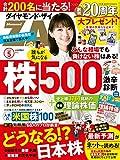 ダイヤモンドZAi (ザイ) 2020年5月号 [雑誌]