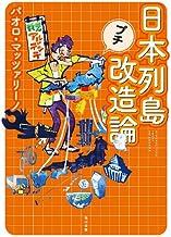 表紙: 日本列島プチ改造論 (角川文庫) | パオロ・マッツァリーノ
