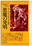 悪魔の発明 (創元推理文庫 606-3)