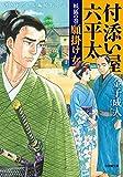 付添い屋・六平太 妖狐の巻 願掛け女 (小学館時代小説文庫)