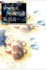soyogui, その関連 文庫